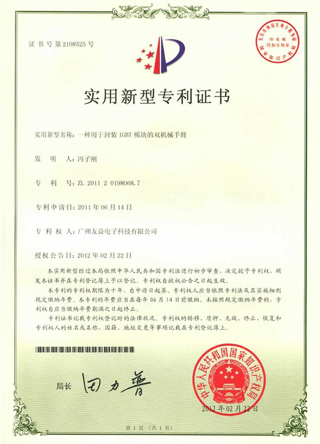 一种用于封zhuangIGBT模块的shuang机械蕑hi?0120222