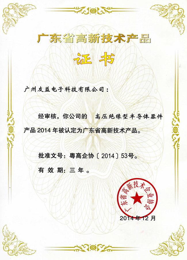 2014年高新jishu产品zheng书