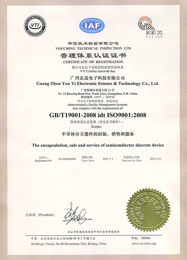 ISO9001zheng书2012年4月