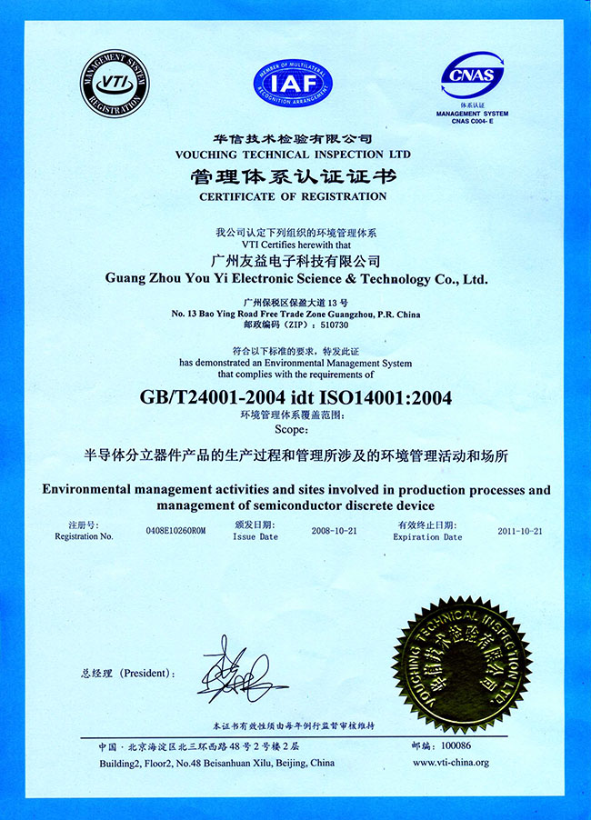 ISO14001zheng书