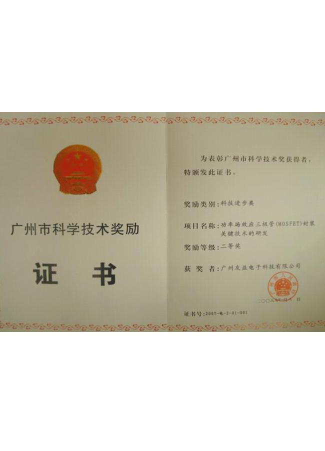 广州市ke学jishu奖励zheng书