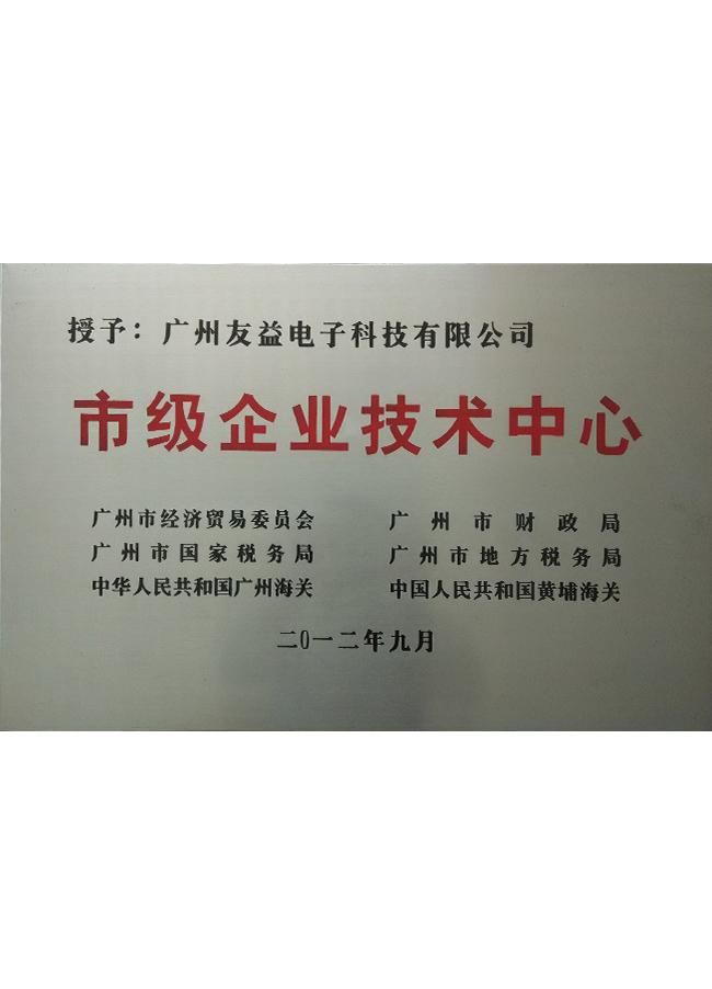 市级qi业jishu中xinpai子