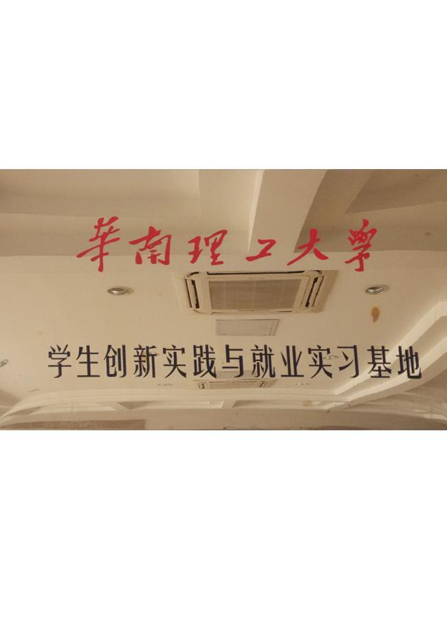 华南理工大学学sheng创新实践yu就业实习基地pai子