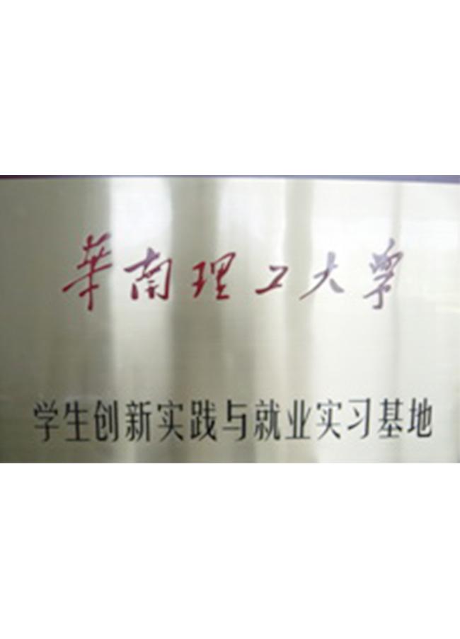 华南理工大学实业基地pai子