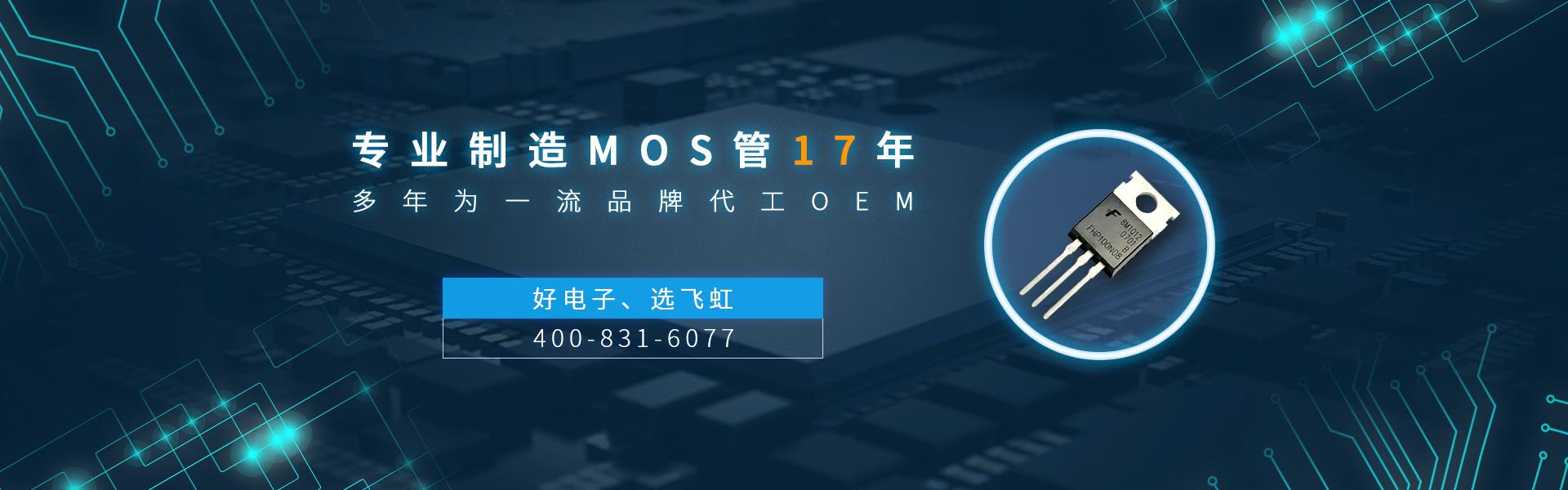 广州mos管厂家找18luck电子,17年专业制造经验