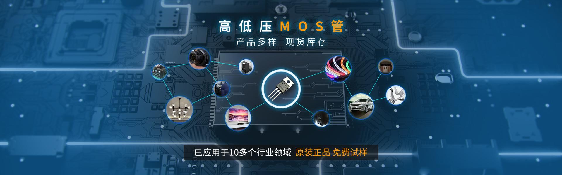 18luck高低压mosguan产品多样,yi应用10多个行业