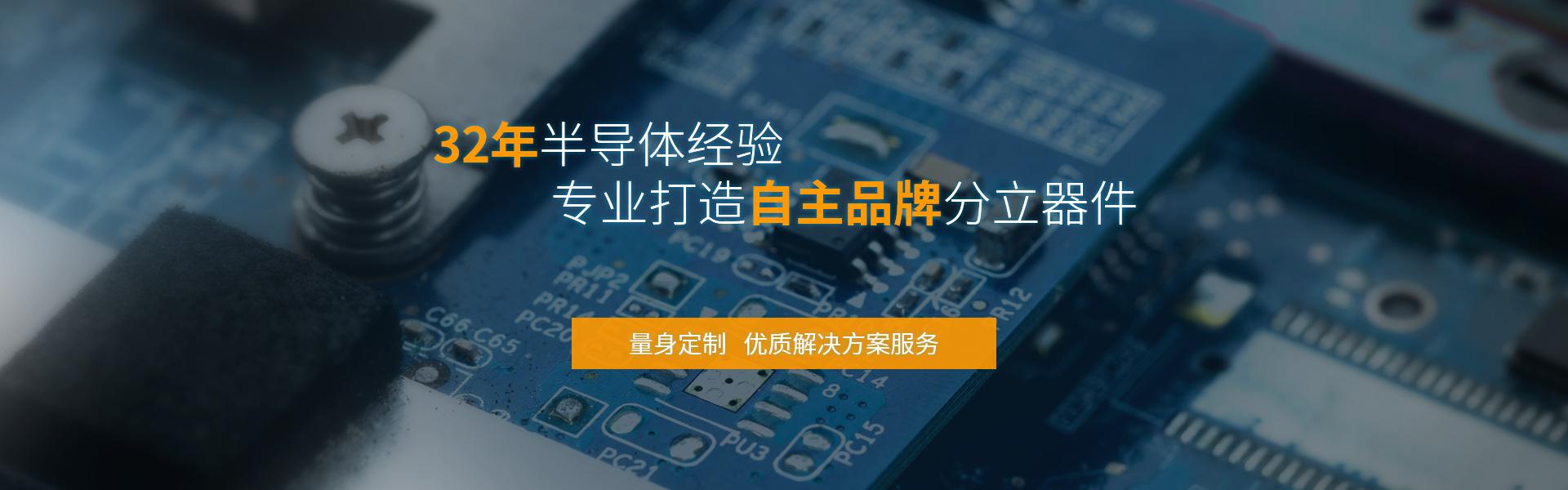 竞cai网zhan微电子32年竞cai网zhanjing验,专业制造mosguan