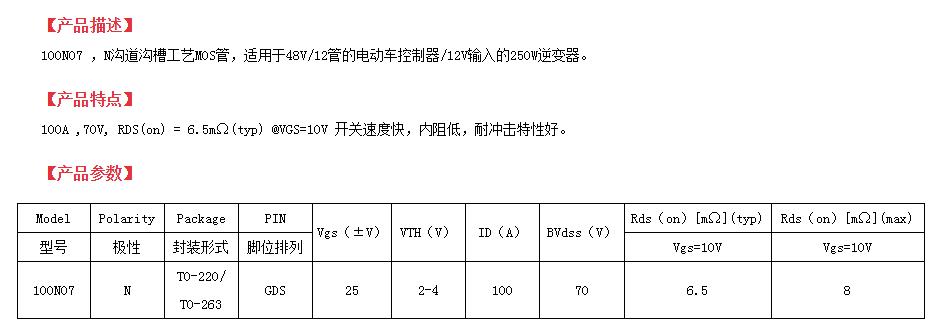 广州低压mos管